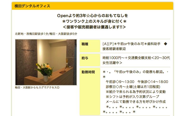 大阪の受付系昼職に転職