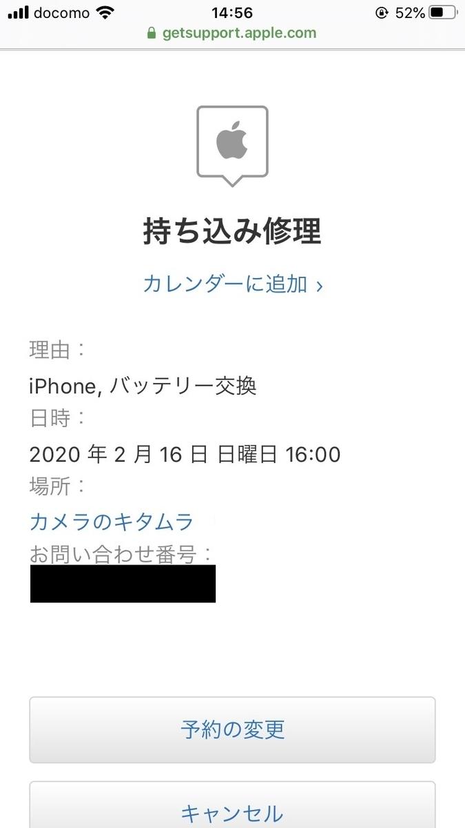 f:id:f300296:20200223154614j:plain