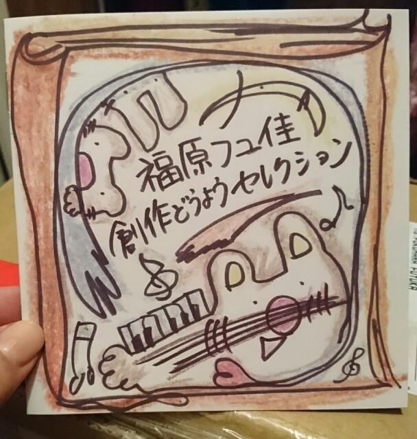 f:id:f_fuyuka:20161006205252j:image