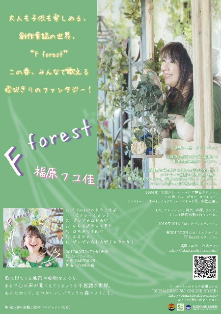 f:id:f_fuyuka:20170328015727j:image