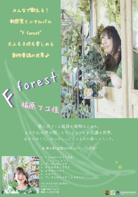 f:id:f_fuyuka:20170704041356j:image