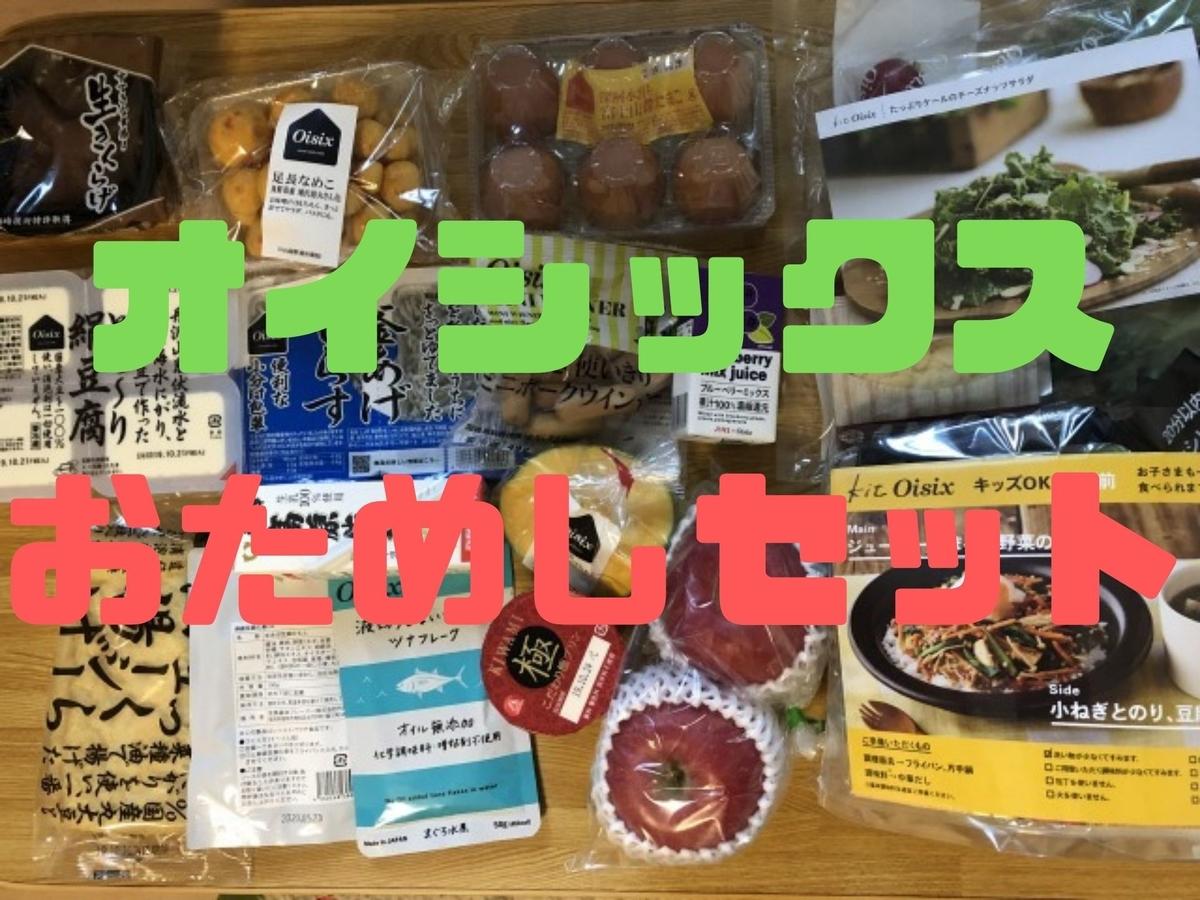 【食材宅配】オイシックスおためしセット