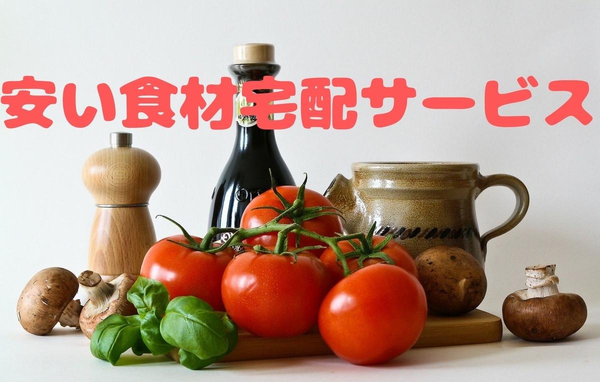 安い食材宅配サービス
