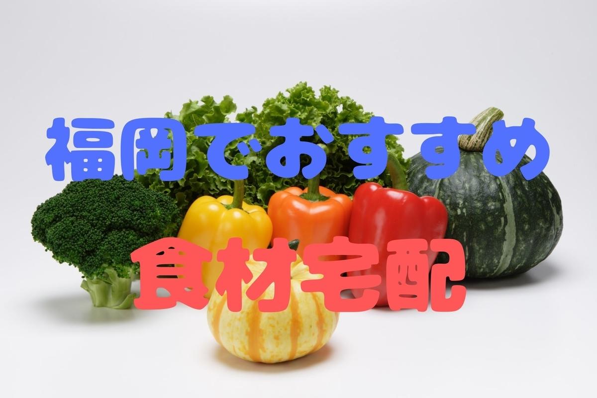 福岡のおすすめ食材宅配