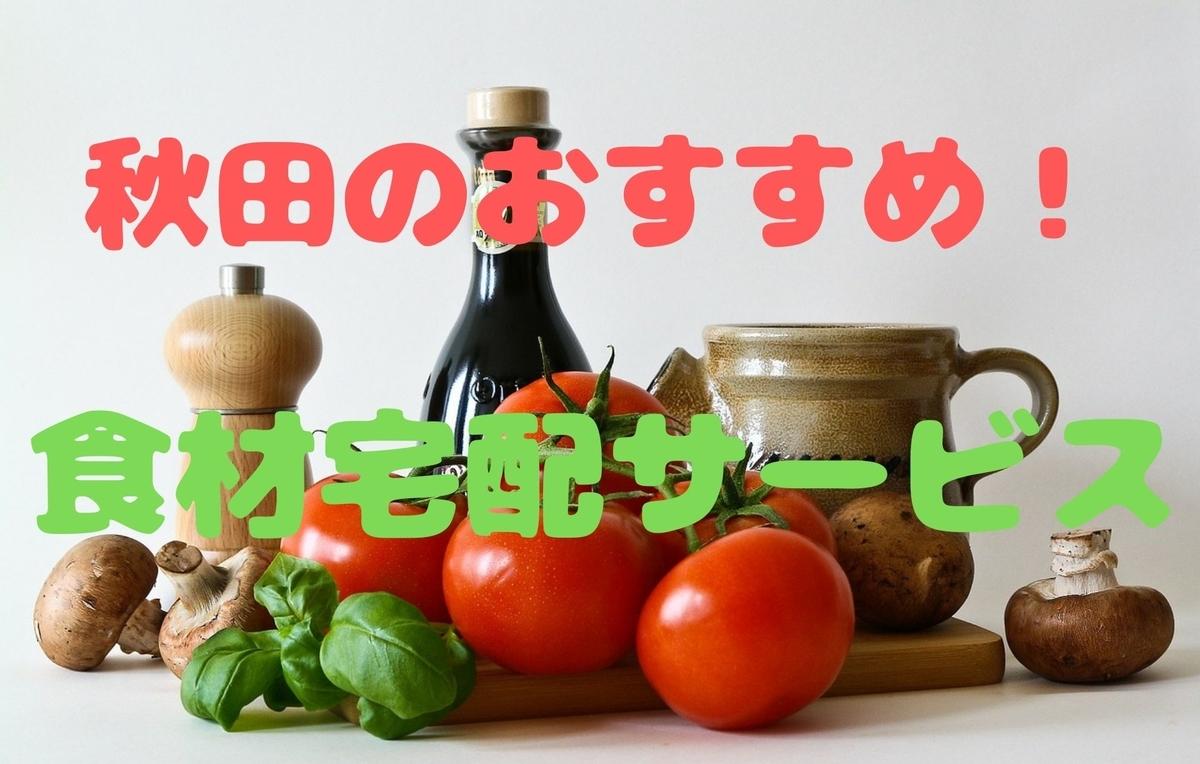秋田のおすすめ食材宅配サービス