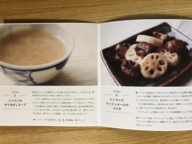 坂ノ途中レシピ2