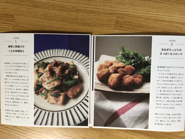 坂ノ途中レシピ