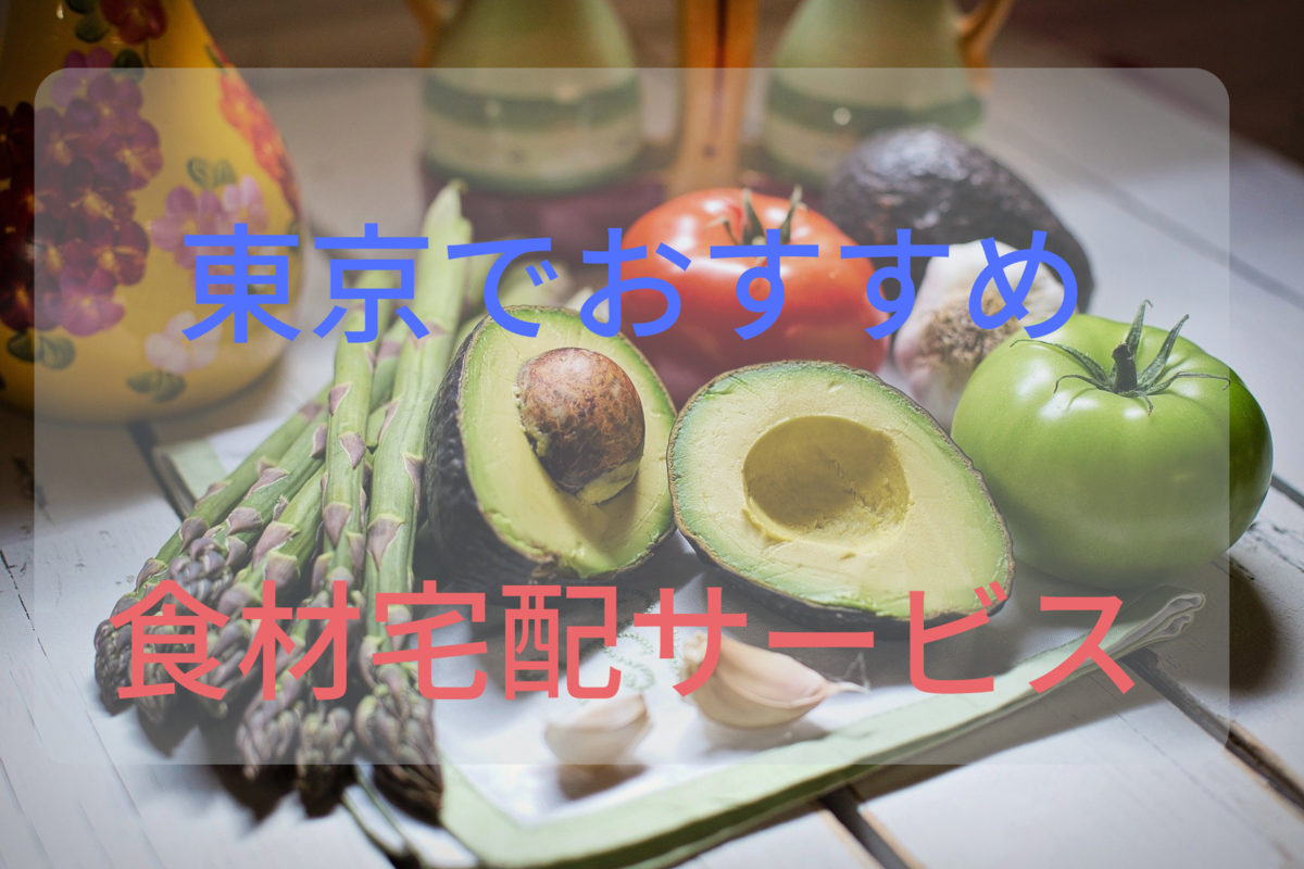 東京でおすすめの食材宅配