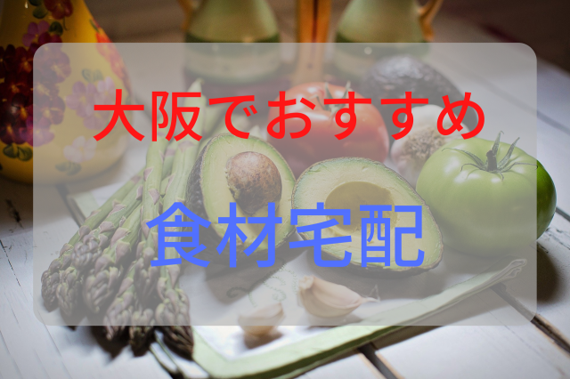 大阪でおすすめミールキット