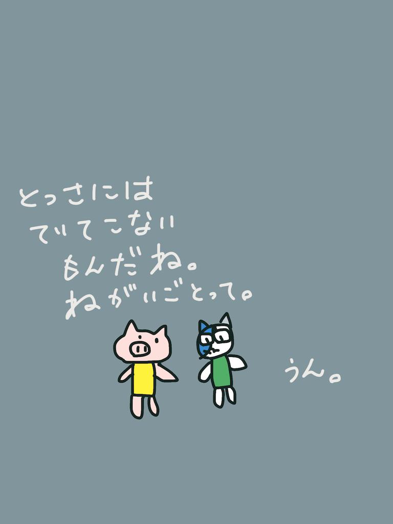 f:id:fa-fa-together:20170408005358p:image