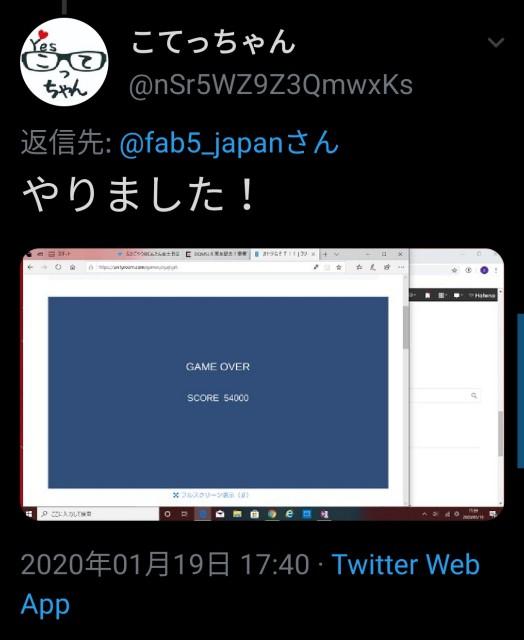 f:id:fab5:20200120222844j:image