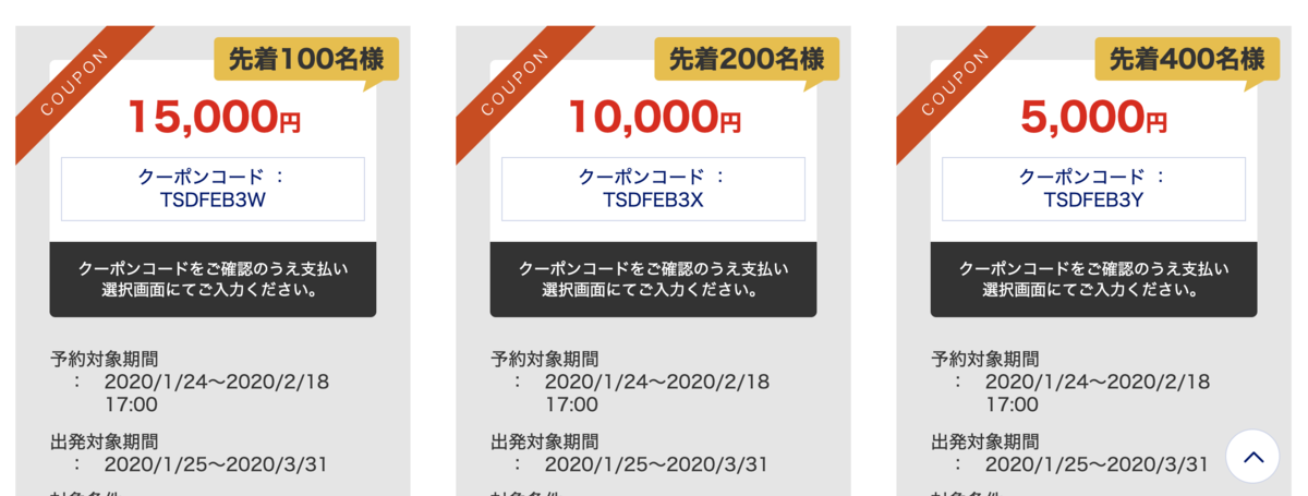 f:id:fabifuten:20200204082603p:plain