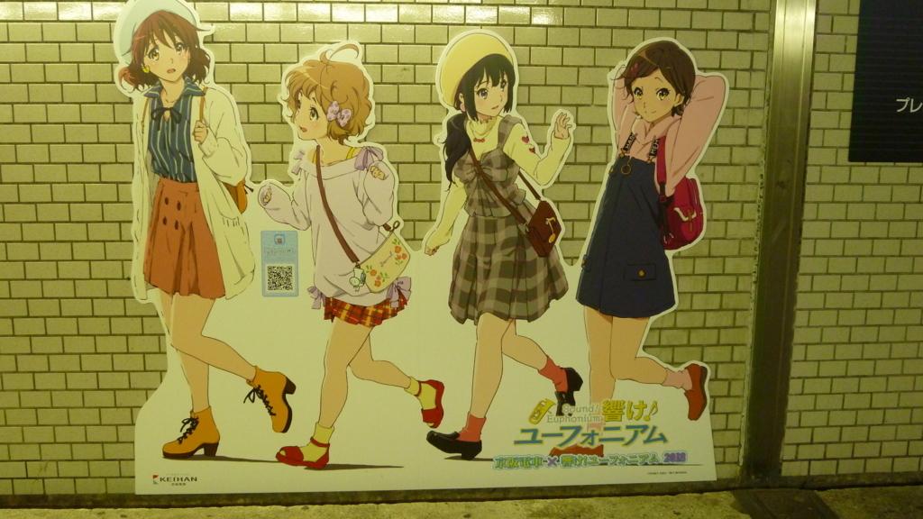 久美子と麗奈と緑輝と葉月の等身大パネル(中書島駅)