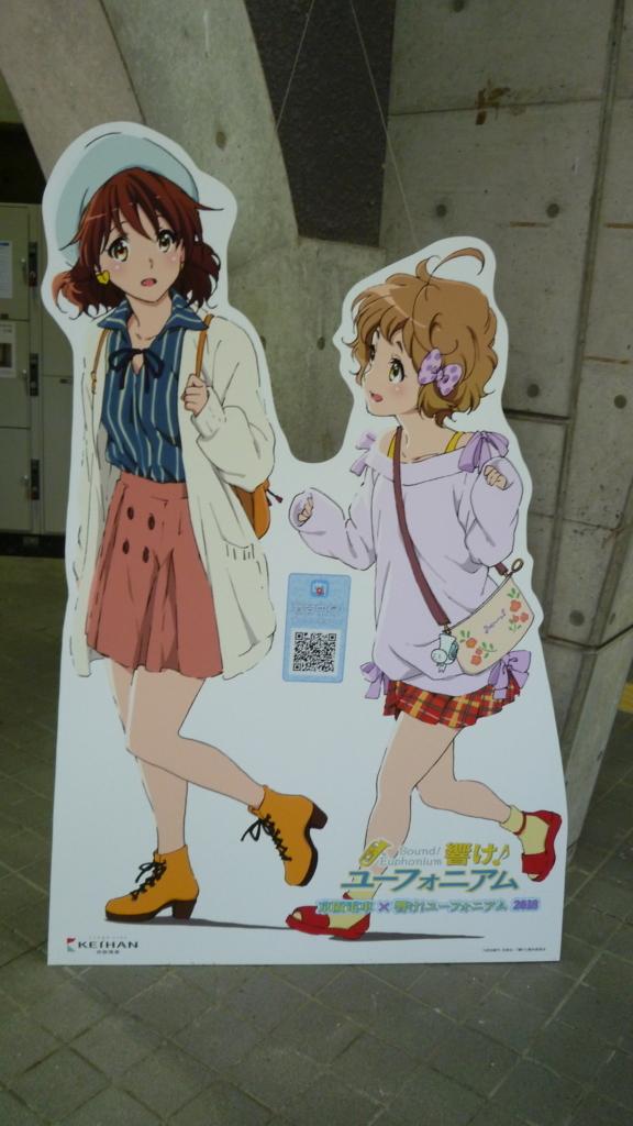 久美子と緑輝の等身大パネル(宇治駅)