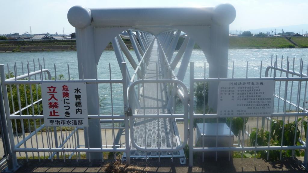 同じ高さから水管橋を眺める