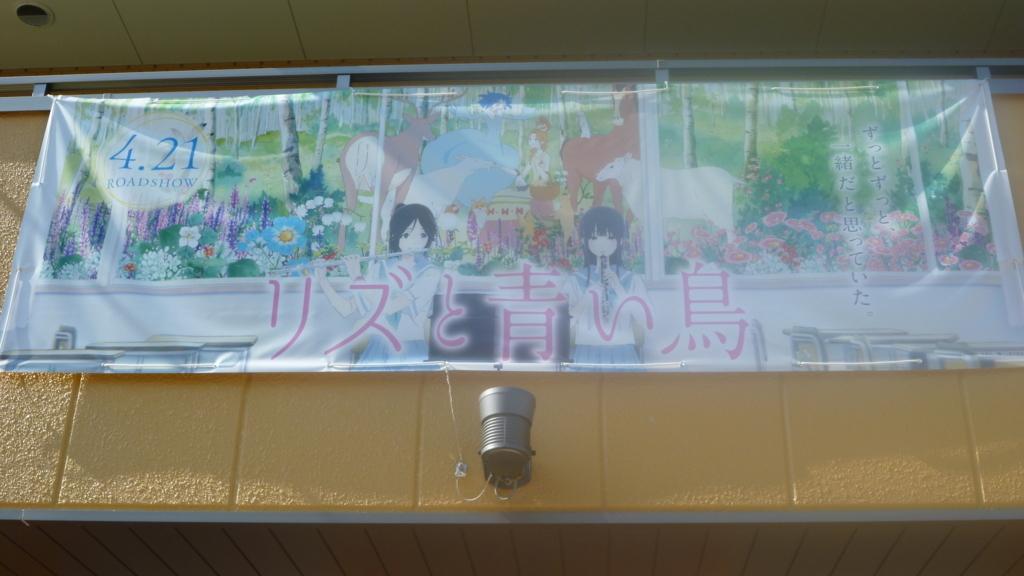 京アニショップの入り口の上に掛かってたリズと青い鳥の垂れ幕