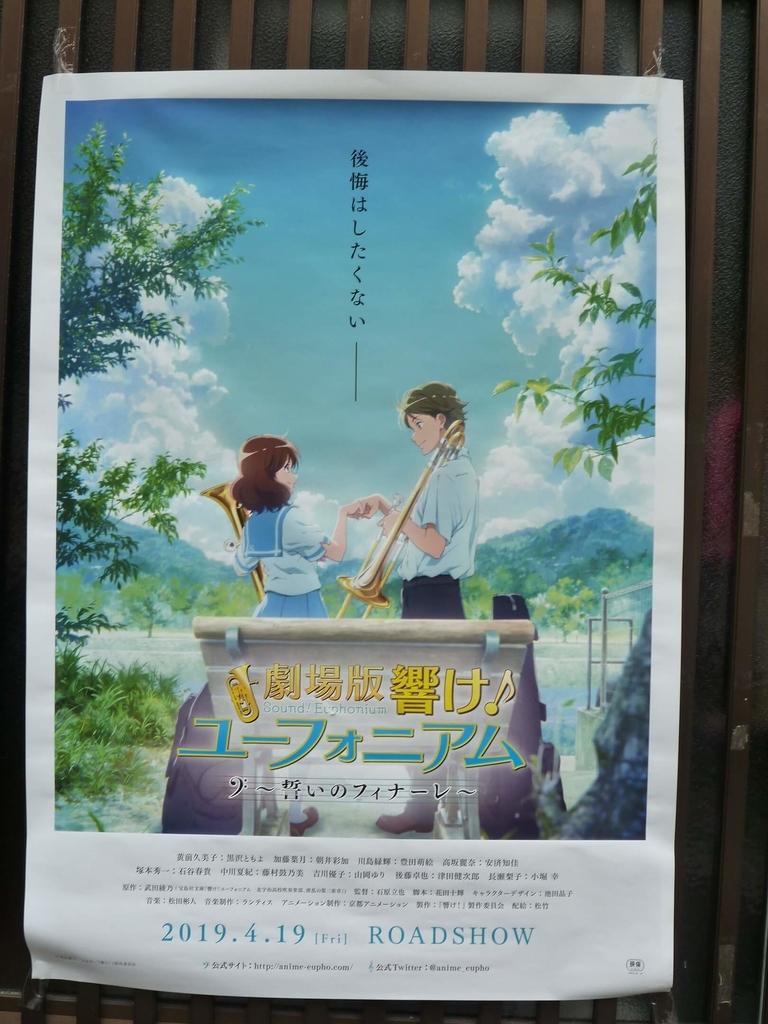 「劇場版 響け!ユーフォニアム~誓いのフィナーレ~」のポスター(平等院表参道にて)