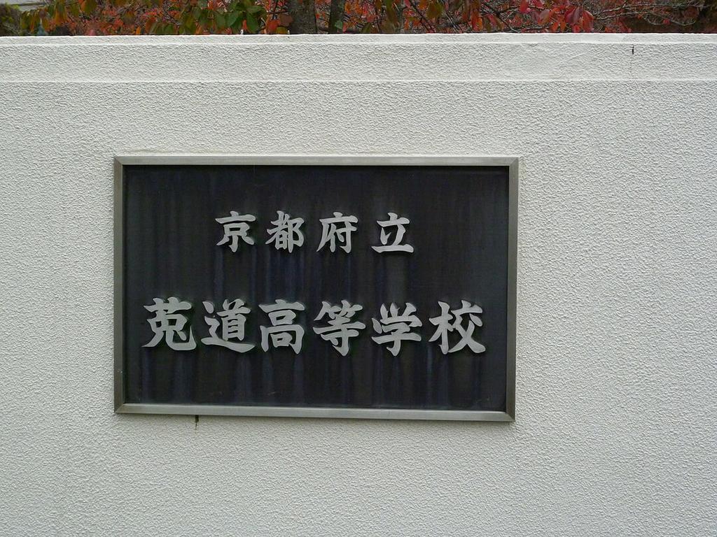 菟道高校の銘板