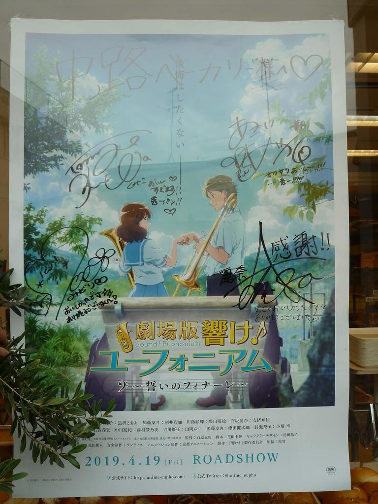 「劇場版 響け!ユーフォニアム~誓いのフィナーレ~」のポスター(中路ベーカリーにて)