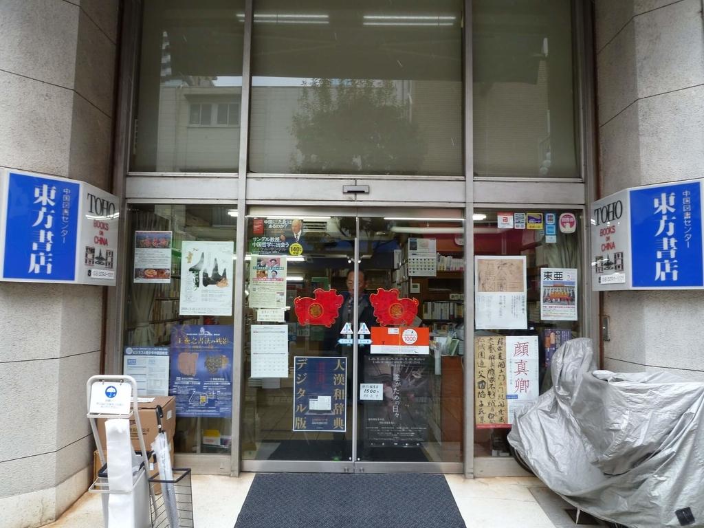 東方書店の外観