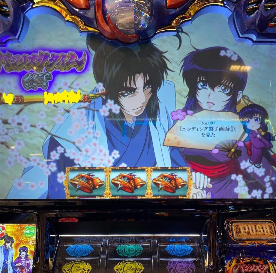バジリスク絆2 完走