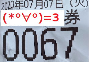 f:id:fabregas328:20200816203843p:plain