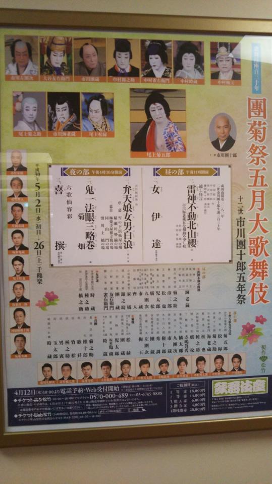 f:id:fabufuji:20180508091653j:plain
