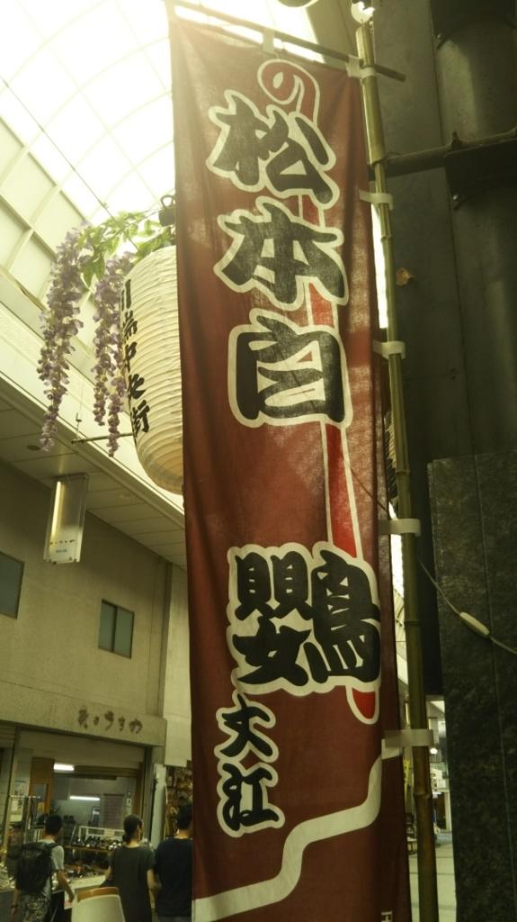 f:id:fabufuji:20180612100026j:plain