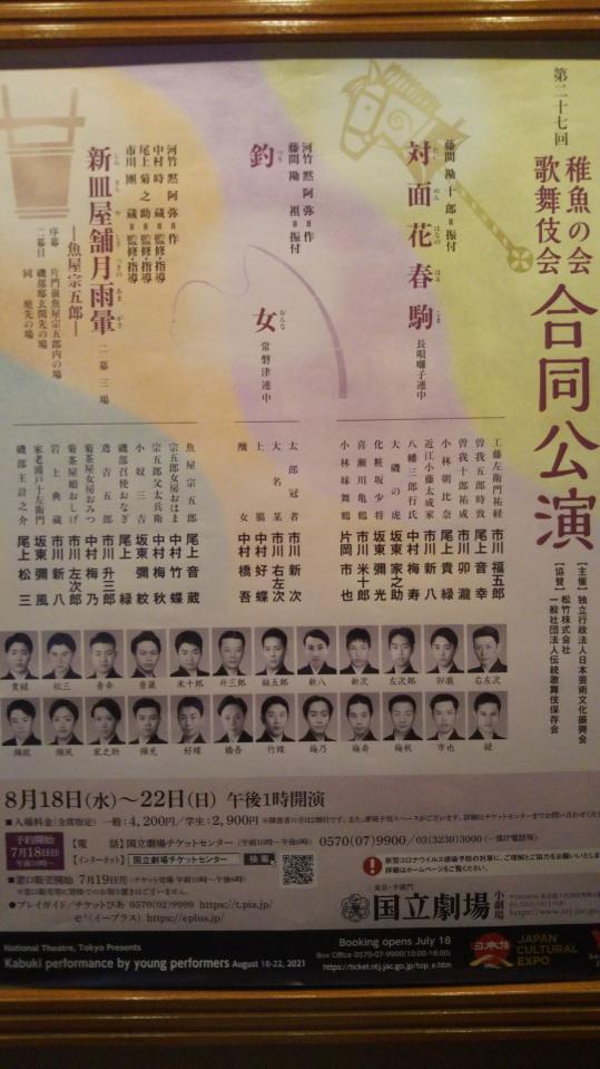 f:id:fabufuji:20210726083109j:plain
