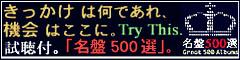 名盤500選