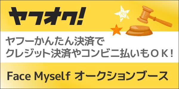 Face Myself ヤフオク|ヤフーオークションブース