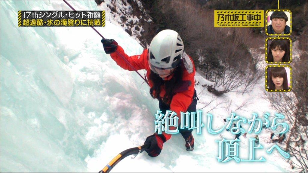 星野みなみ 氷瀑登頂成功