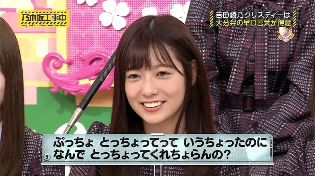 テレビ愛知「乃木坂工事中」#095