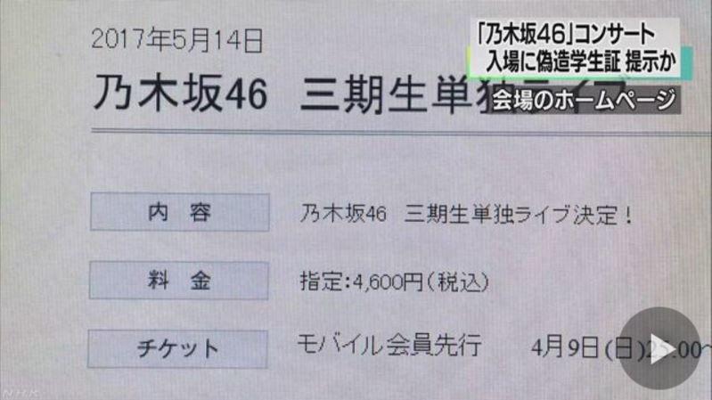 NHKニュース乃木坂ライブチケット偽造問題