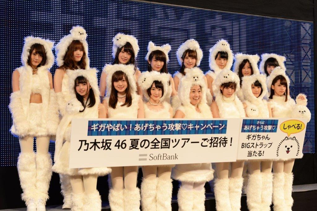 乃木坂46 ソフトバンク 白戸家 ギガ物語