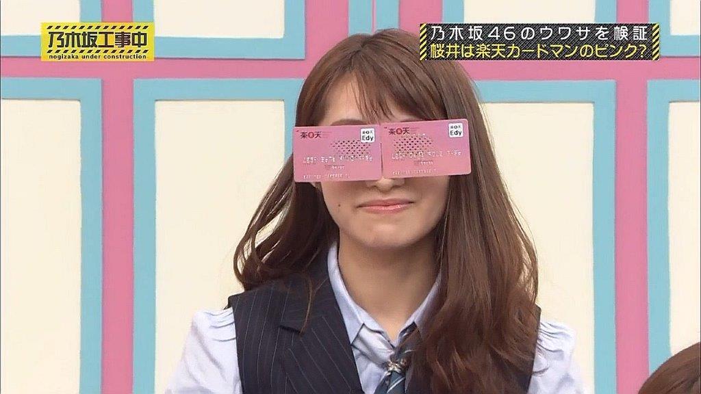 桜井玲香楽天カードマンピンク
