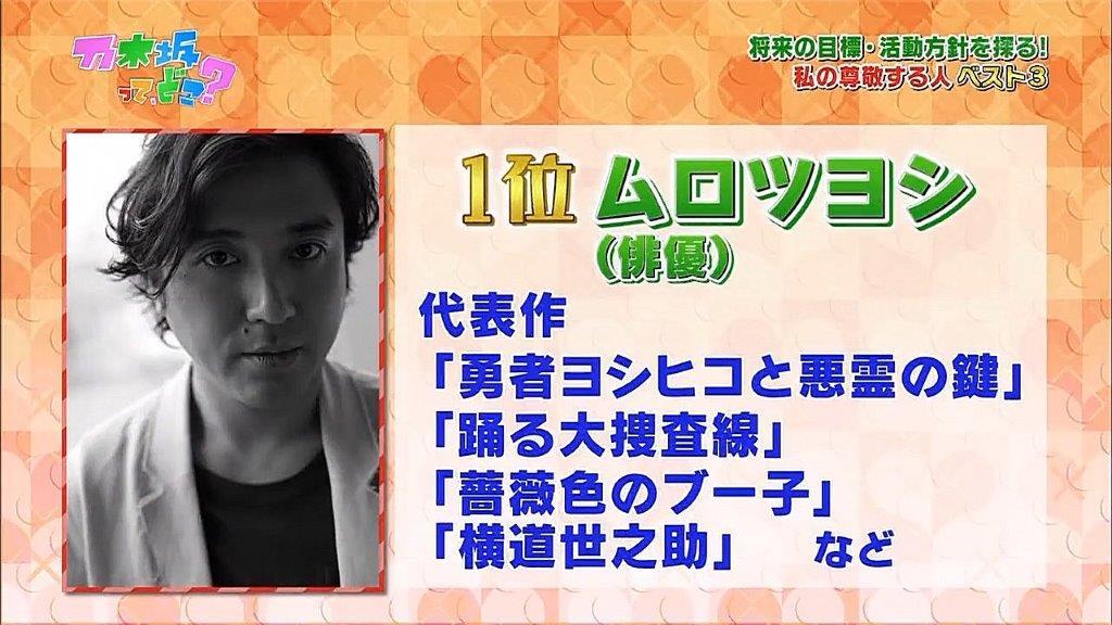 西野七瀬尊敬する人グランプリ第1位