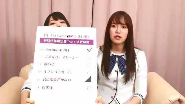 33曲紹介リレー生田絵梨花、中元日芽香
