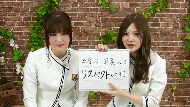 白石麻衣、松村沙友理から秋元真夏、、渡辺みり愛への質問