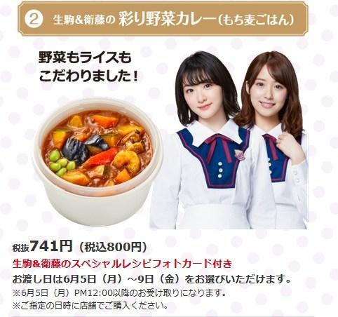 生駒里奈&衛藤美彩の『彩り野菜カレー(もち麦ごはん)』