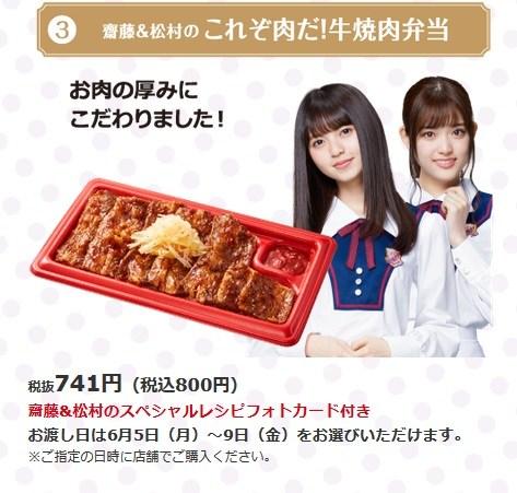 齋藤飛鳥&松村沙友理の『これぞ肉だ!牛焼肉弁当』