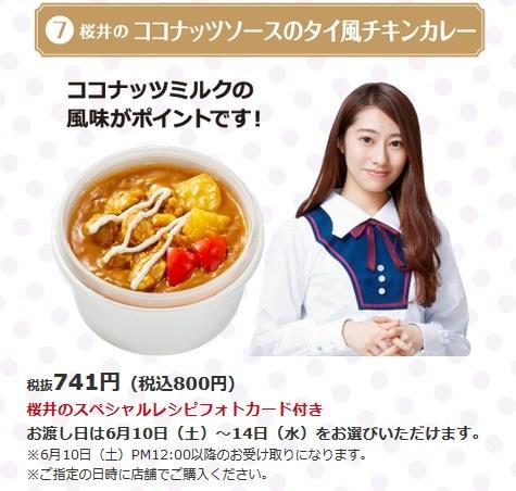 桜井玲香の『ココナッツソースのタイ風チキンカレー』