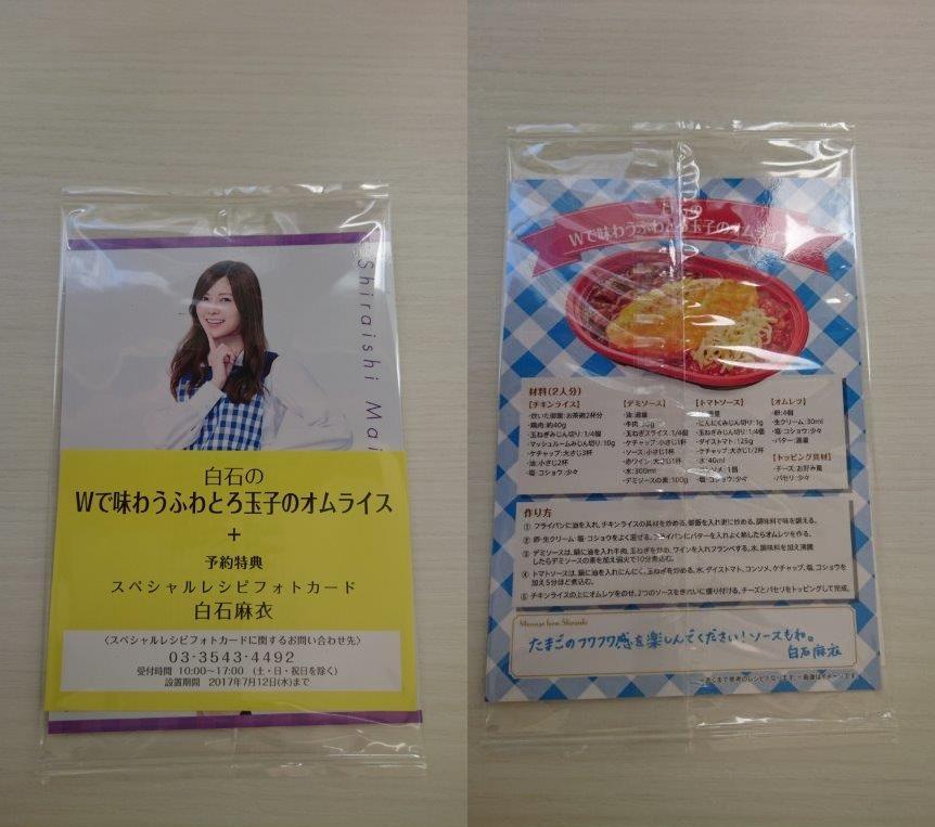 白石麻衣スペシャルレシピフォトカード