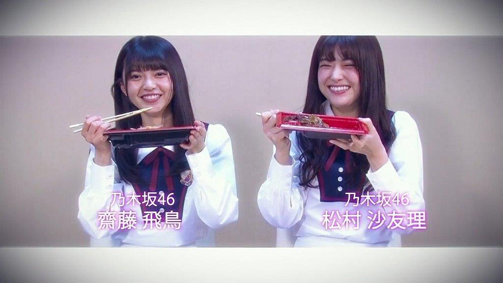 齋藤飛鳥&松村沙友理の『これぞ肉だ!牛焼肉弁当