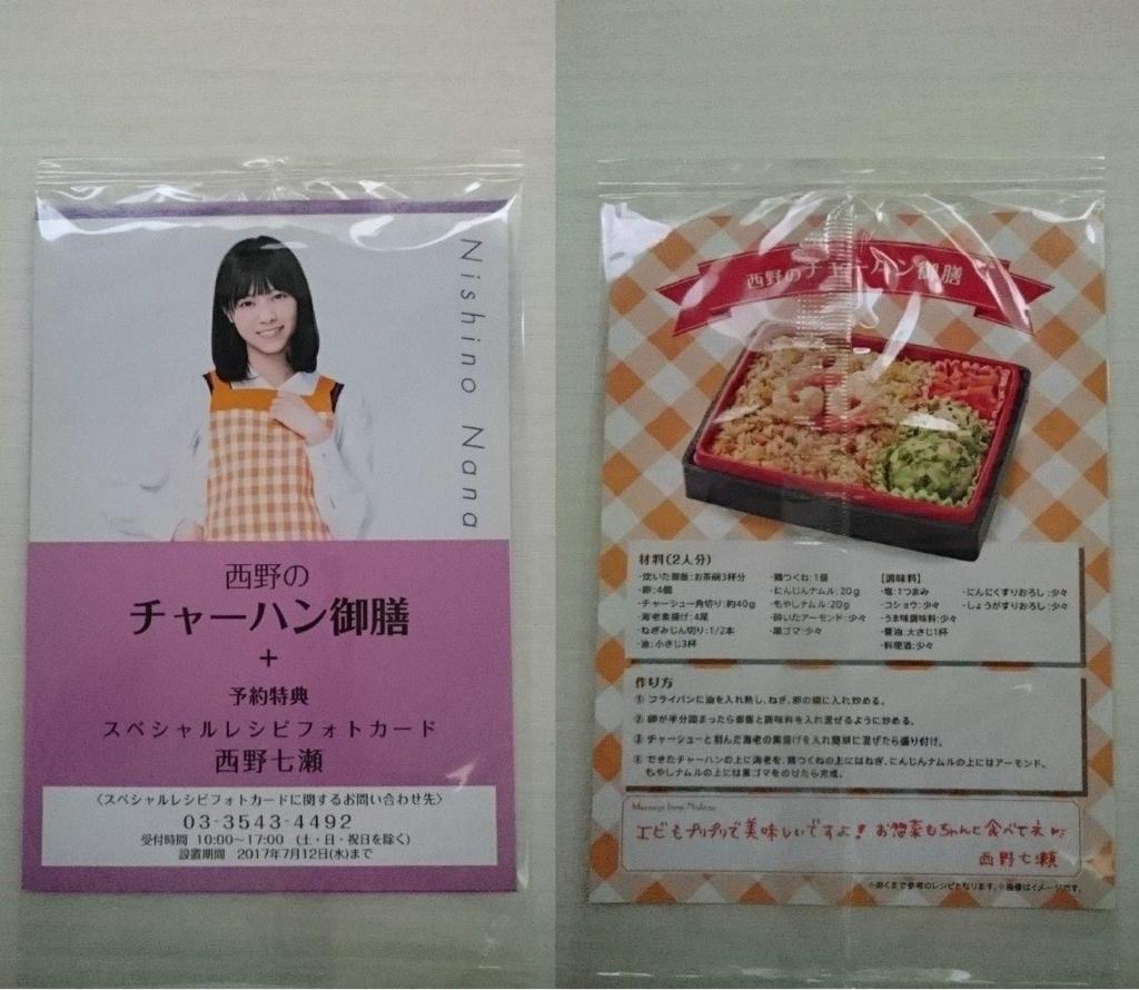 西野七瀬スペシャルレシピフォトカードメッセージ