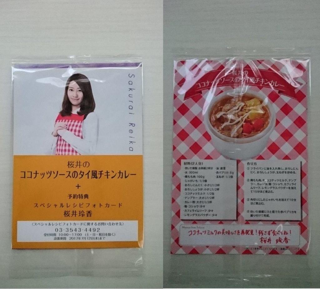 スペシャルレシピフォトカードメッセージ 桜井玲香