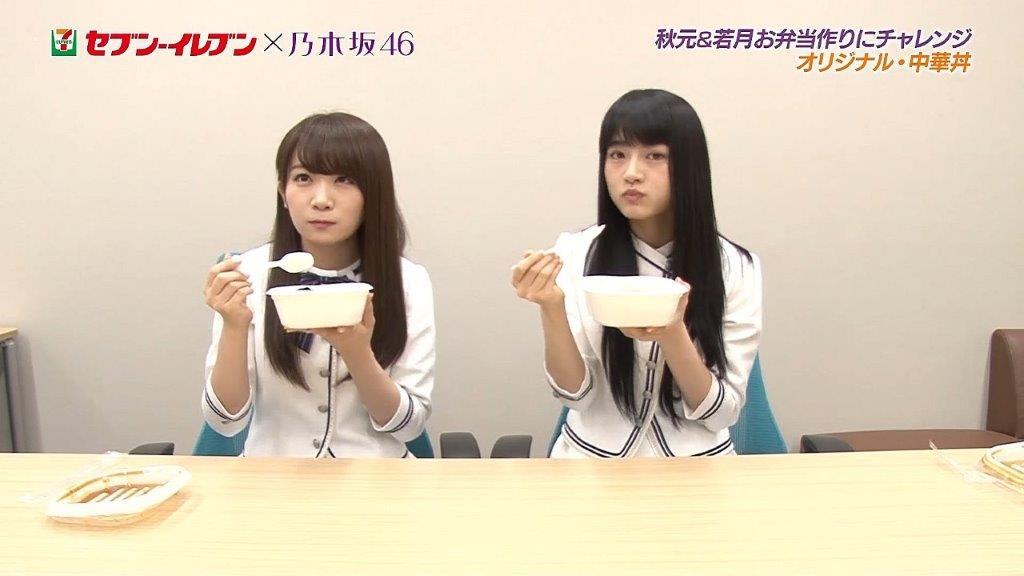 秋元 若月 中華丼 試食
