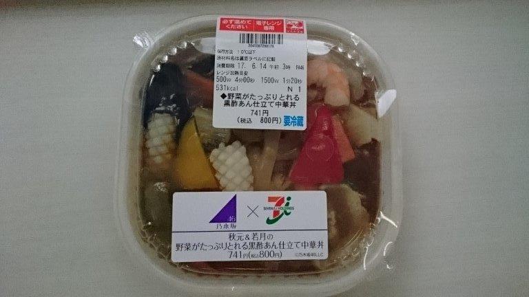 秋元真夏&若月佑美の『野菜がたっぷりとれる黒酢あんかけ仕立て中華丼』