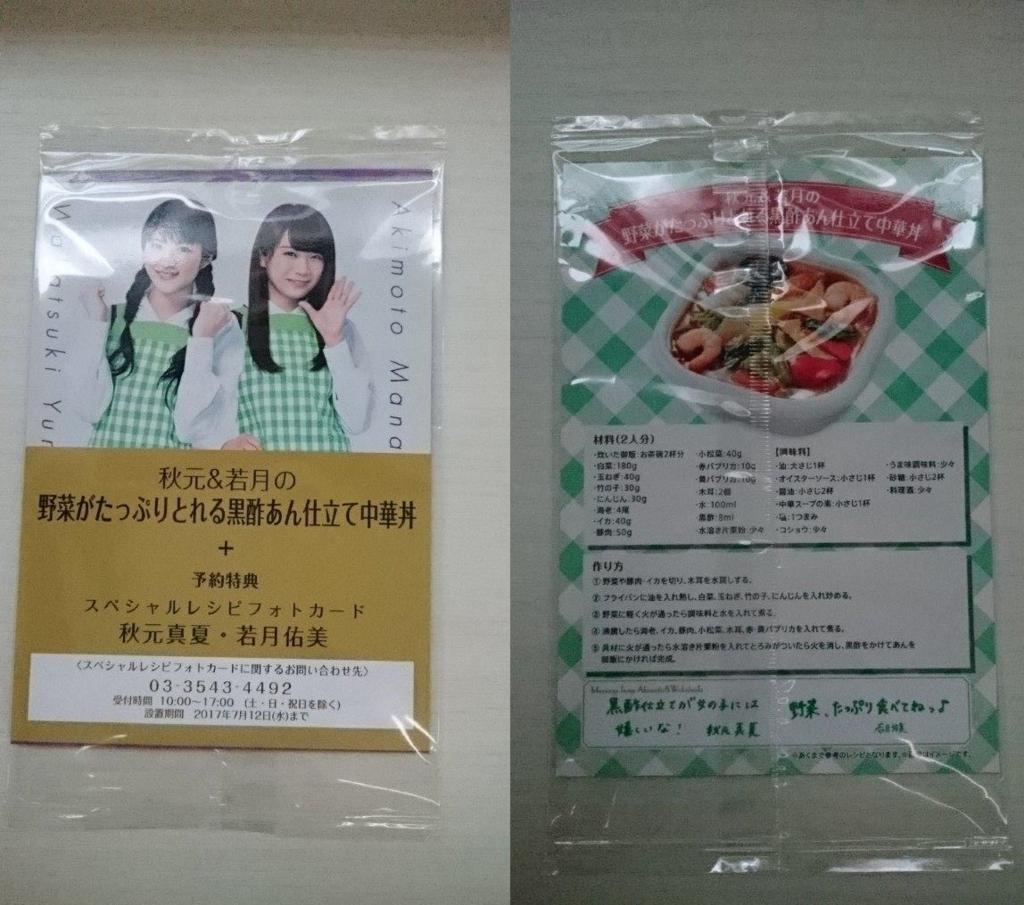 秋元真夏、若月佑美スペシャルレシピフォトカードメッセージ