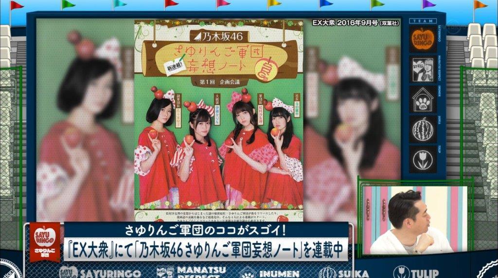 乃木坂46さゆりんご軍団妄想ノート